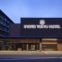 京都東急酒店酒店預訂