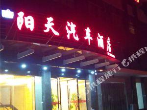 廣昌陽天汽車酒店