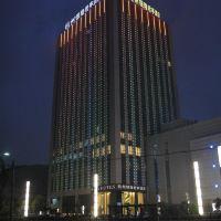 杭州銀隆君亭酒店酒店預訂