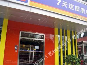 7天連鎖酒店(深圳會展中心店)