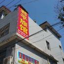 盧氏君平旅館