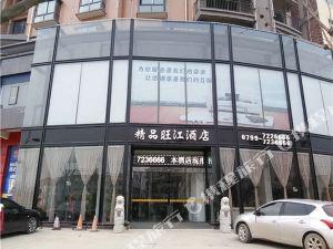 蓮花精品旺江酒店