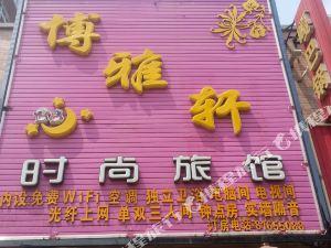 榆樹博雅軒時尚旅館