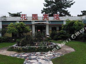 蕪湖花園賓館