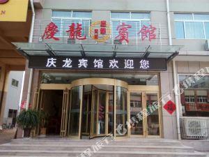 安丘慶龍商務賓館