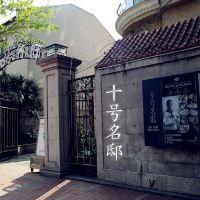 十號名邸精品酒店(上海音樂學院店)酒店預訂
