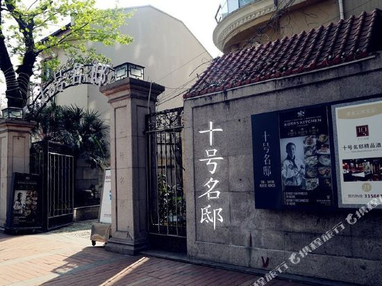 Shihao Mingdi Boutique Hotel (Shanghai Conservatory of Music)