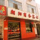 靈武朝陽商務賓館