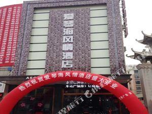 東鄉愛琴海風情酒店