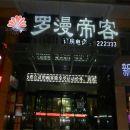 韓城羅漫帝客商務酒店