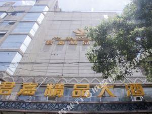 湘陰蘭花大酒店