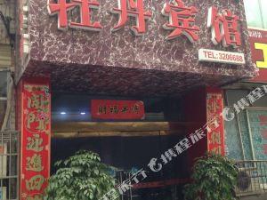 華容牡丹賓館