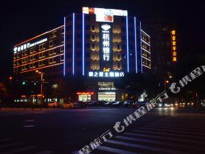 麗水麗之星主題酒店