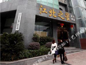 巴中江北之星商務酒店
