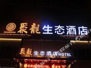 惠安聚龍生態酒店