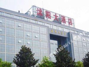 沭陽大酒店