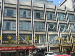 大方海峰大酒店