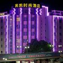 Q加·十堰賓凱時尚酒店