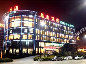 皇山飯店(臨沂開發區會展中心店)