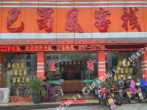 興國巴蜀風客棧
