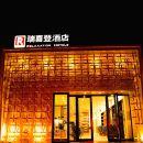 瑞喜登酒店(青州王府店)