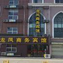 賀蘭龍鳳商務賓館