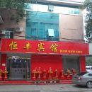 晉州恒豐賓館