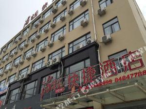 尚客優快捷酒店(高郵世貿廣場店)