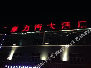 杭錦旗摩力衡大酒店