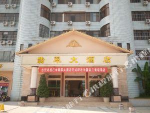 芒市翡翠大酒店