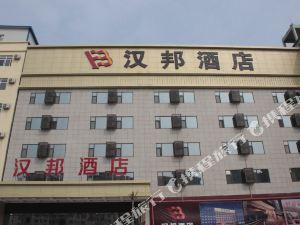 運城漢邦酒店