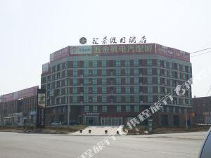 莒南匯景假日酒店