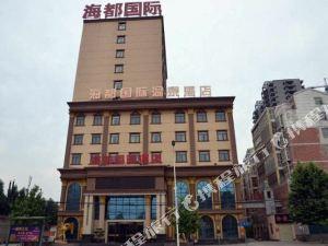 魯山海都國際溫泉酒店