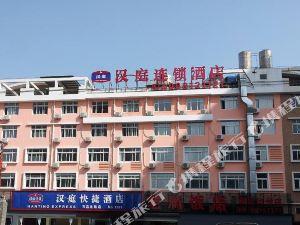 漢庭酒店(溫嶺萬昌北路店)