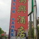 陽新萬興酒店