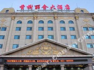 乳山香榭麗舍大酒店
