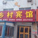 鹽山鄉村賓館