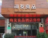 海友良品酒店(上海高科西路店)