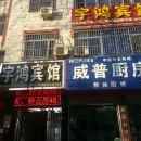 泌陽宇鴻賓館