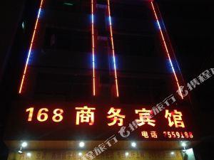 樂業168商務賓館