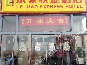 樂豪商務酒店(正定小商品城店)