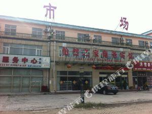 金鄉怡然之家商務賓館