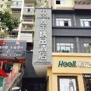 建始嘉禾精品酒店