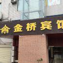 竹山金橋賓館