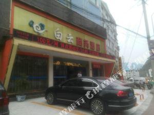 巴東白云商務酒店