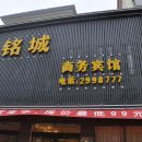 宜豐銘城商務賓館