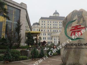 赤水文化城風情酒店