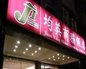 台南均英商務飯店