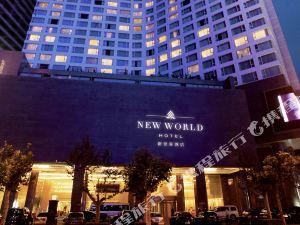 大連新世界酒店