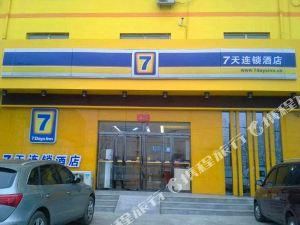 7天連鎖酒店(汾陽汾酒大道店)